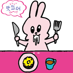 Yummy & Mummyの韓国語