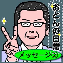 おとんの日常 メッセージスタンプ Ver.2