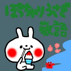 ぽっちゃりうさぎ7夏☆敬語