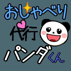 [LINEスタンプ] お喋り♡代行パンダ君
