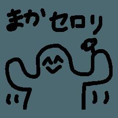 すみっこ野郎のスタンプ3.01