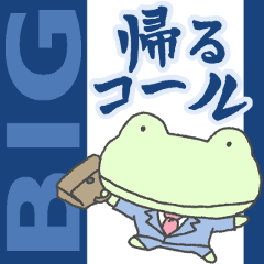 [LINEスタンプ] [BIG]大人の帰るコール蛙スタンプ