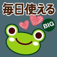 毎日使える敬語カエル【BIG】