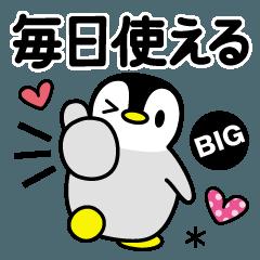毎日使える敬語ペンギン【BIG】