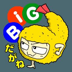 [LINEスタンプ] でらBigな名古屋スタンプだがね