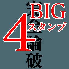 [LINEスタンプ] 完全論破するスタンプ4 (BIGスタンプ)