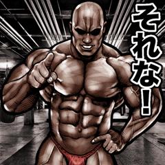 筋肉マッチョマッスル Bigスタンプ