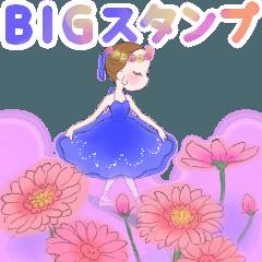 可愛く踊るバレリーナ~BIGスタンプ~