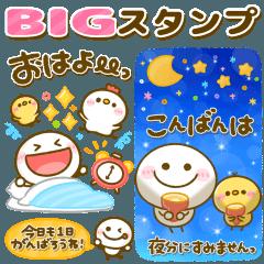[LINEスタンプ] Bigスタンプ♡ゆるかわ棒人間
