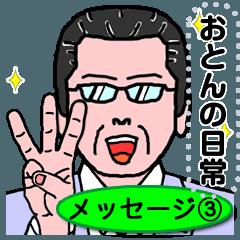 おとんの日常 メッセージスタンプ Ver.3