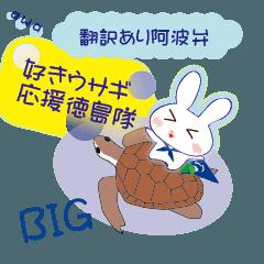 [LINEスタンプ] BIG阿波弁好きウサギ応援徳島隊