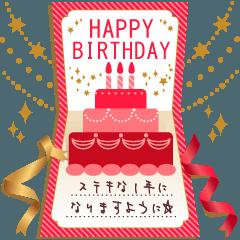 【BIGスタンプ】誕生日メッセージカード