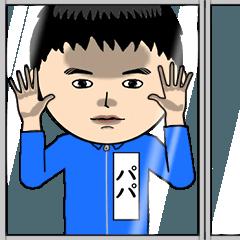 [LINEスタンプ] パパの芋ジャージ姿♂※顔被らない