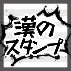 【漢のスタンプ】感情そのまま