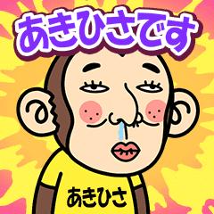 [LINEスタンプ] お猿の『あきひさ』2