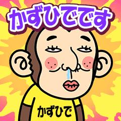 [LINEスタンプ] お猿の『かずひで』2
