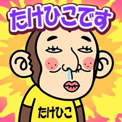 [LINEスタンプ] お猿の『たけひこ』2