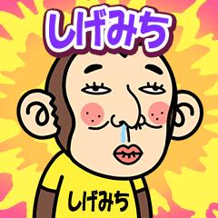 [LINEスタンプ] お猿の『しげみち』2