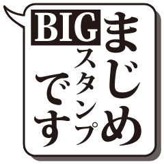 まじめな人が使うスタンプ【BIG】