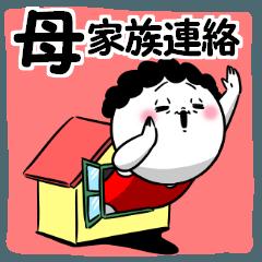 お母さんが使えるスタンプ11(家族連絡編)