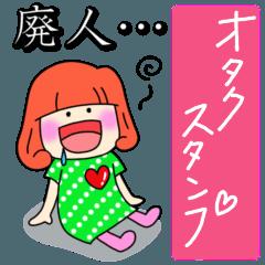 Kawaii女子のスタンプ  オタクのための言葉