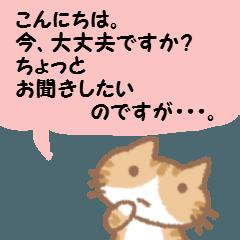 長文で丁寧にお伺いする猫 BIGスタンプ