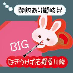 [LINEスタンプ] BIG讃岐弁好きウサギ応援香川隊