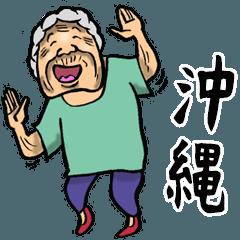 沖縄弁ばあ