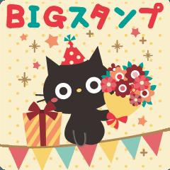 BIGスタンプ★黒ねこの誕生日&お祝い