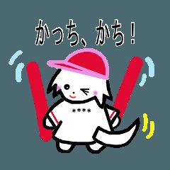 名前が入る広島★応援白犬
