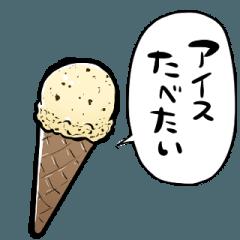 しゃべるアイスクリーム