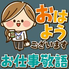 かわいい主婦の1日【お仕事敬語編】