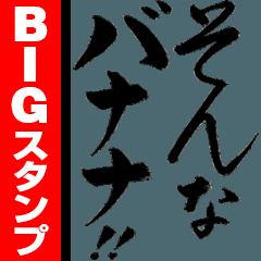 圧の強いbigスタンプ 気合の筆でか文字3