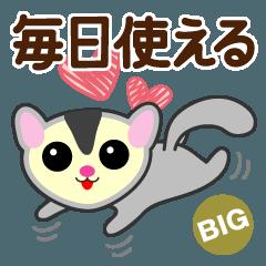 毎日使えるフクロモモンガ【BIG】