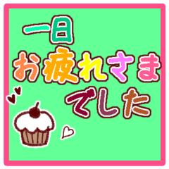 カラフル^_^でか文字(敬語)