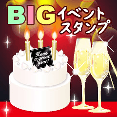[LINEスタンプ] BIGスタンプ❤️華やか誕生日・年間イベント