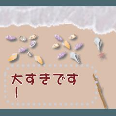 砂文字 ロマン(浪漫)