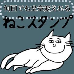 メッセージスタンプ☆ねこ猫ネコCAT