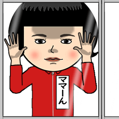[LINEスタンプ] ママーんの芋ジャージ姿♀※顔被らない