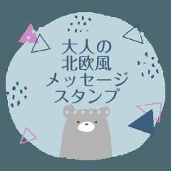 大人の北欧風メッセージスタンプ【夏】