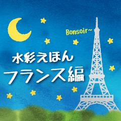 水彩えほん【フランス編】※再販