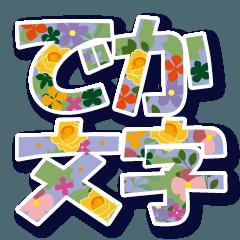 日常のあいさつスタンプ*大きな花文字