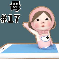 【#17】ピンクタオル【母】動く