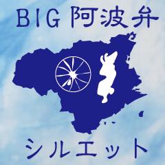 [LINEスタンプ] BIG阿波弁シルエット(徳島)