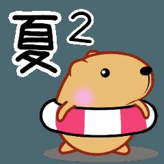 きゃぴばら【夏2】