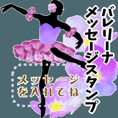 美しのバレエ シルエット【メッセージ】6幕