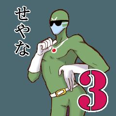 せやなレンジャー 3