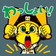 阪神タイガース 2020公式スタンプ 第2弾