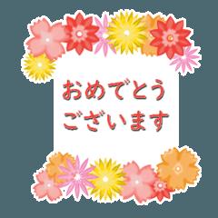 毎日つかえる大人の花スタンプ