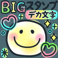 [LINEスタンプ] BIGスタンプ♡カラフルネオン♪デカ文字